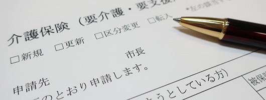 要介護・要支援認定の申込書